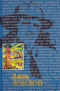 Джек Лондон. Собрание сочинений в 20 томах. Том 10. Мартин Иден