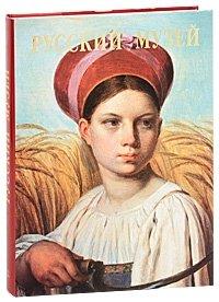 Государственный Русский музей. Альманах, №269, 2009. От иконы до современности