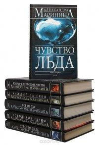 Александра Маринина (комплект из 6 книг)