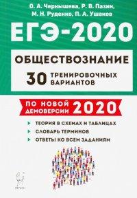 ЕГЭ-2020. Обществознание. 30 тренировочных вариантов. Учебно-методическое пособие