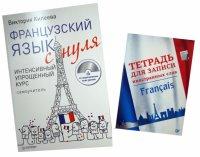 Французский язык с нуля. Интенсивный упрощенный курс + Тетрадь для записи иностранных слов (+CD)