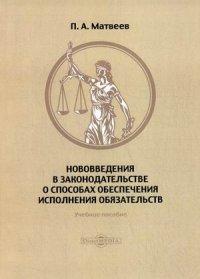Нововведения в законодательстве о способах обеспечения исполнения обязательств. Учебное пособие