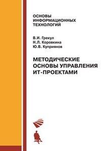 Методические основы управления ИТ-проектами. Учебник