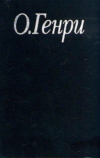 О. Генри. Избранные произведения в трех книгах. Книга 1. Короли и капуста