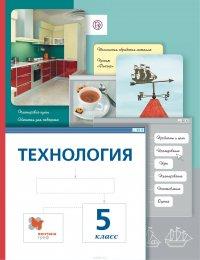 Технология. 5класс. Учебник