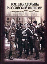 Военная столица Российской Империи в фотографиях конца XIX - начала XX века