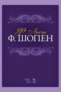 Технические упражнения. Для фортепиано. Тетради 1–12. Ноты, 3-е изд