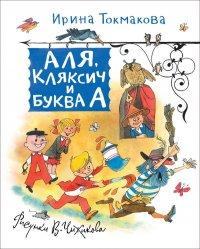 Токмакова И. Аля, Кляксич и Буква А (Любимые детские писатели)