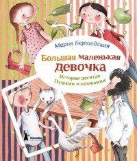 Большая маленькая девочка. История десятая. Пушкин и компания