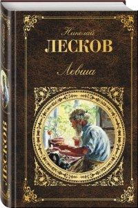 Левша, Н. С. Лесков