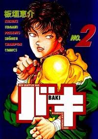 New grappler Baki (No.2)