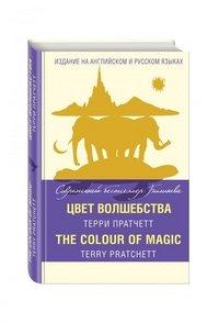 Цвет волшебства / The Colour of Magic, Терри Пратчетт