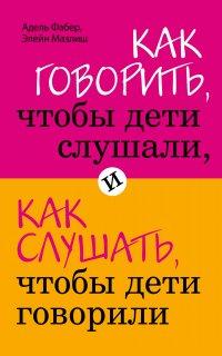 Как говорить, чтобы дети слушали, и как слушать, чтобы дети говорили (Почта России)