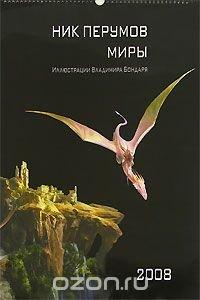 Календарь 2008 (на спирали). Ник Перумов. Миры