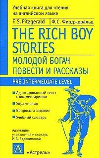 The Rich Boy Stories / Молодой богач. Повести и рассказы