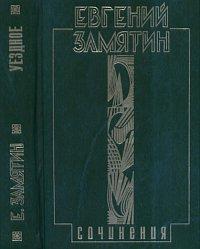 Евгений Замятин. Собрание сочинений в 5 томах. Том 1
