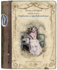 Гордость и предубеждение (подарочное издание), Джейн Остен