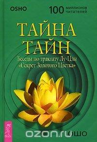 """Тайна тайн. Беседы по трактату Лу-Цзы """"Секрет Золотого Цветка"""""""
