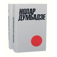 Нодар Думбадзе. Избранное в 2 томах (комплект)