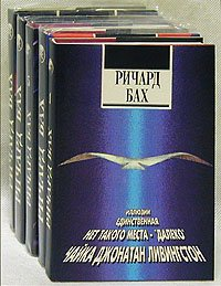 Ричард Бах (комплект из 5 книг)