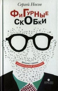 Фигурные скобки, Сергей Носов