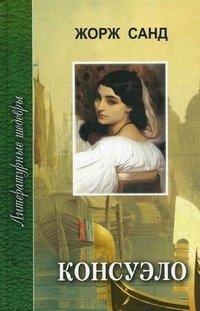 Консуэло (комплект из 2 книг), Жорж Санд
