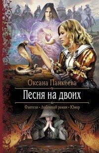 Песня на двоих, Оксана Панкеева