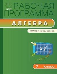 РП 7 кл. Рабочая программа по Алгебре к УМК Макарычева. ФГОС. Маслакова Г.И