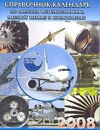 Справочник-календарь по авиации, воздухоплаванию, ракетной технике и космонавтике 2008