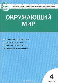 КИМ Окружающий мир 4 кл. 5-е изд., перераб. Сост. Яценко И.Ф