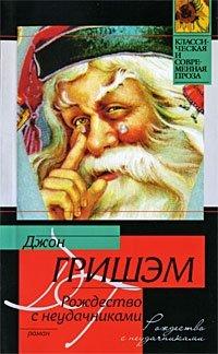 Рождество с неудачниками