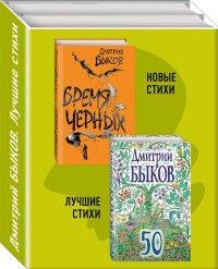 Дмитрий Быков. Новые стихи. Лучшие стихи (комплект из 2-х книг)