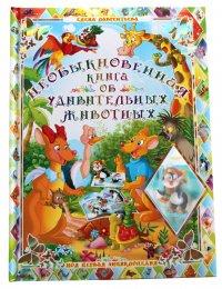 Необыкновенная книга об удивительных животных 4D