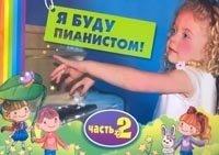 Я буду пианистом! Часть 2