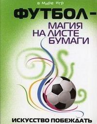 Футбол - магия на листе бумаги. Искусство побеждать