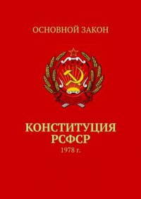 Конституция РСФСР 1978 г