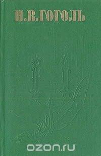 Н. В. Гоголь. Сочинения в двух томах. Том 2