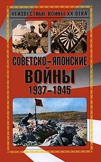 Советско-японские войны 1937-1945