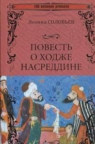 Повесть о Ходже Насреддине, Леонид Соловьев