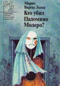 Кто убил Паломино Молеро?
