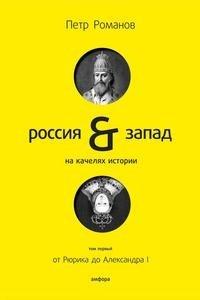 Россия & Запад на качелях истории. В 4 томах. Том 1. От Рюрика до Александра I