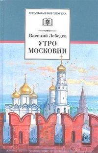 Утро Московии