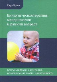 Биндунг-психотерапия: младенчество и ранний возраст, Карл Хайнц Бриш
