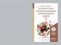 Региональная экономика и пространственное развитие в 2 т. Т. 2 региональное управление и территориальное развитие. Учебник для бакалавриата и магистратуры