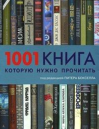 1001 книга, которую нужно прочитать