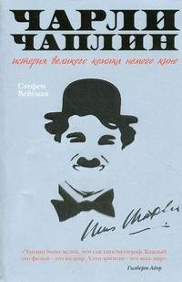 Чарли Чаплин. История великого комика немого кино