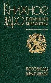 Книжное ядро публичной библиотеки: Пособие для библиотекарей (науч.ред., сост.введ. Шилова В.В.)