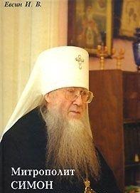 Митрополит Симон. Жизнеописание, воспоминания