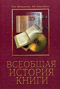 Всеобщая история книги 2-е изд