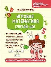 Игровая математика. Считай-ка!